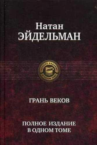 Натан Эйдельман. Грань веков