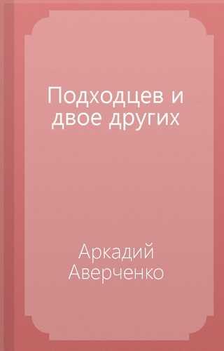 Аркадий Аверченко. Кипящий котёл. Подходцев и двое других. Рассказы