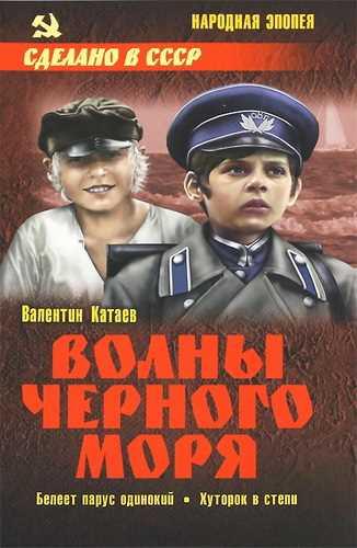 Валентин Катаев. Хуторок в степи