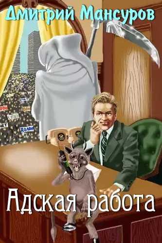 Дмитрий Мансуров. Адская работа