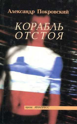 Александр Покровский. Корабль отстоя