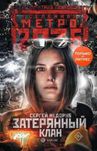 Сергей Недоруб. Метро 2035. Затерянный клан