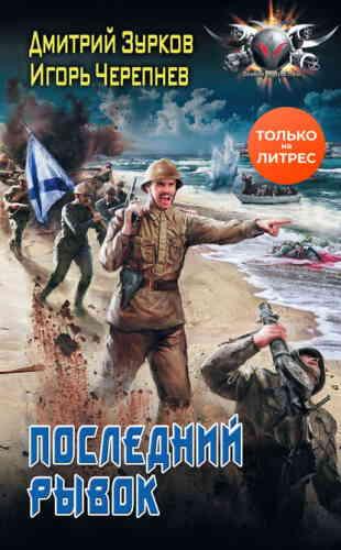 Дмитрий Зурков, Игорь Черепнев. Бешеный прапорщик 9. Последний рывок