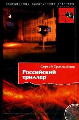 Сергей Трахимёнок. Российский триллер