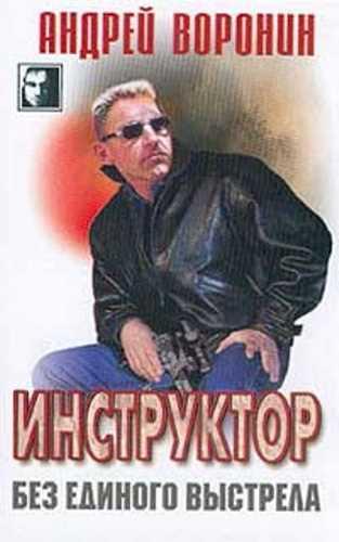 Андрей Воронин. Инструктор. Без единого выстрела