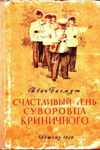Иван Багмут. Счастливый день суворовца Криничного