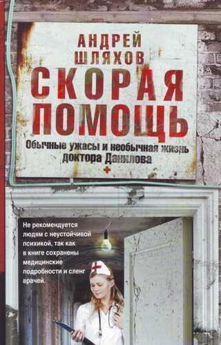 Андрей Шляхов. Первая кровь. Скорая помощь