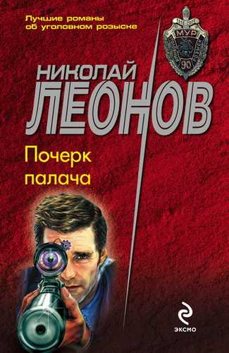 Николай Леонов. Почерк палача