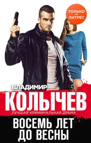 Владимир Колычев. Восемь лет до весны