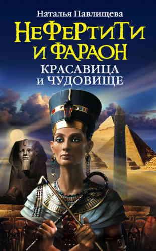Наталья Павлищева. Нефертити и фараон. Красавица и чудовище