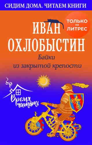 Иван Охлобыстин. Байки из закрытой крепости