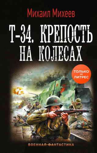 Михаил Михеев. Т-34. Крепость на колесах