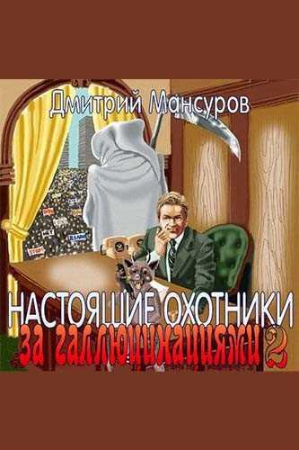 Дмитрий Мансуров. Настоящие охотники за галлюцинациями 2