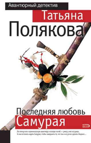 Татьяна Полякова. Последняя любовь Самурая