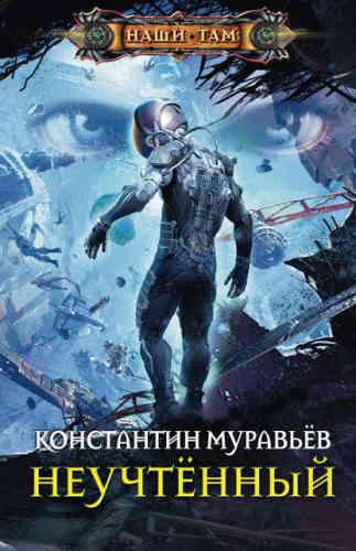 Константин Муравьёв. Неучтённый