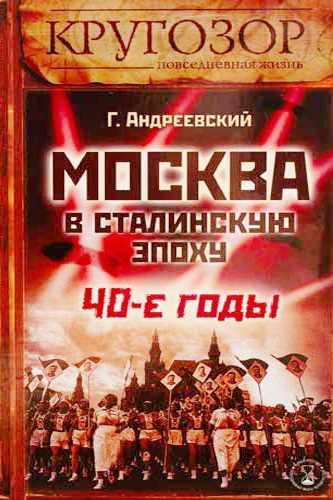 Георгий Андреевский. Москва в сталинскую эпоху