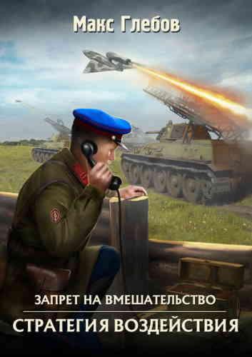 Макс Глебов. Запрет на вмешательство 3. Стратегия воздействия