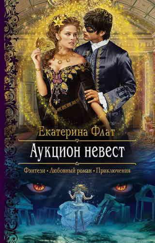 Екатерина Флат. Аукцион невест