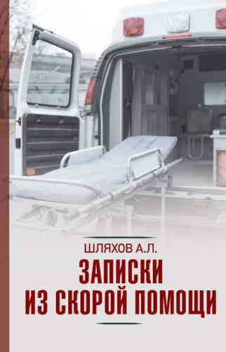 Андрей Шляхов. Записки из скорой помощи