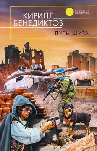 Кирилл Бенедиктов. Война за Асгард 1. Путь Шута