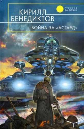 Кирилл Бенедиктов. Война за Асгард 2. Война за Асгард