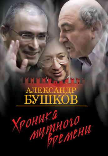 Александр Бушков. Дом с привидениями. Хроника мутного времени