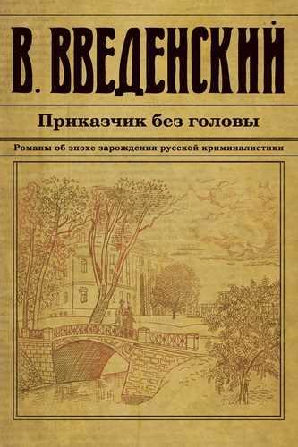 Валерий Введенский. Приказчик без головы
