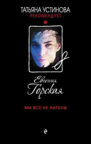 Евгения Горская. Мы все не ангелы