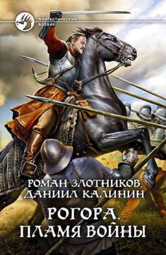 Роман Злотников, Даниил Калинин. Рогора. Пламя войны