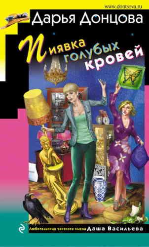 Дарья Донцова. Пиявка голубых кровей