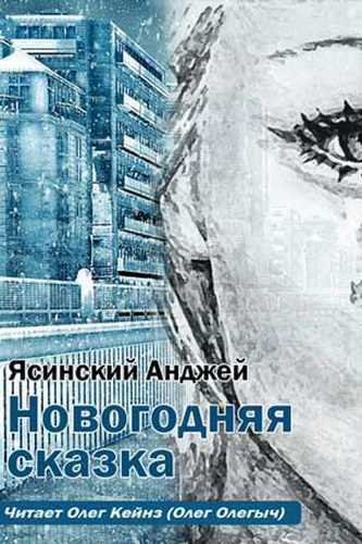 Анджей Ясинский. Новогодняя сказка