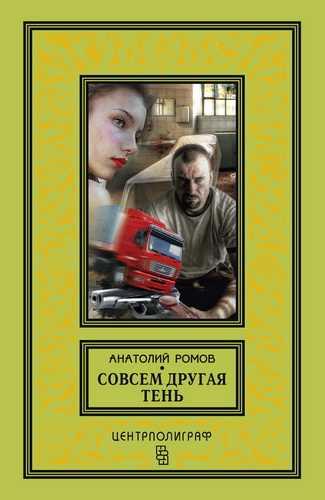 Анатолий Ромов. Совсем другая тень