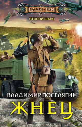 Владимир Поселягин. Жнец