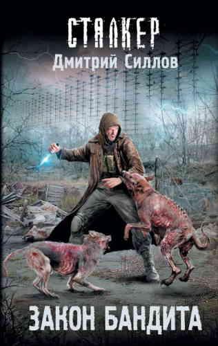 Дмитрий Силлов. Закон бандита