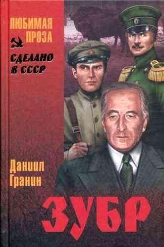Даниил Гранин. Зубр