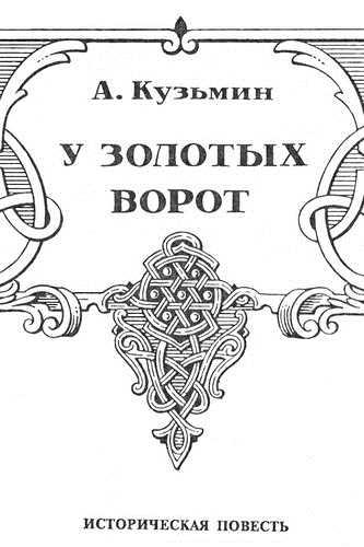 Александр Кузьмин. У золотых ворот