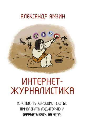 Александр Амзин. Интернет-журналистика