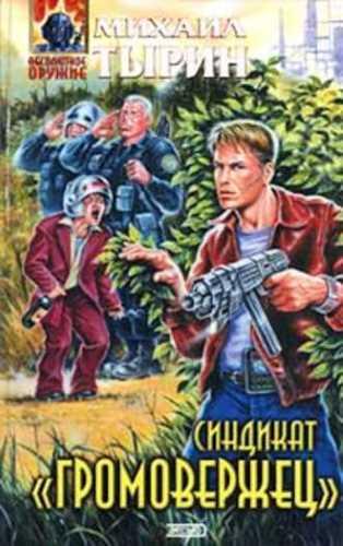 Михаил Тырин. Синдикат «Громовержец»