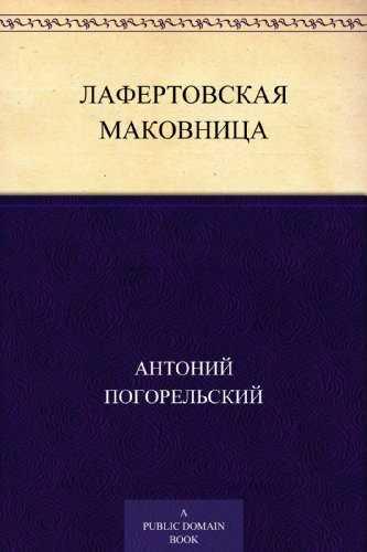 Антоний Погорельский. Лафертовская маковница