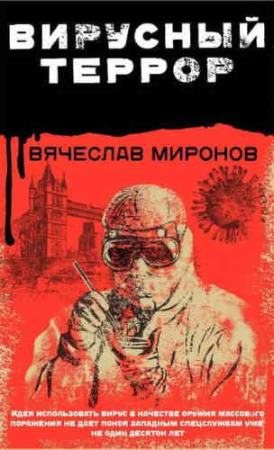 Вячеслав Миронов. Вирусный террор