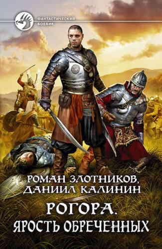 Роман Злотников, Даниил Калинин. Рогора. Ярость обреченных