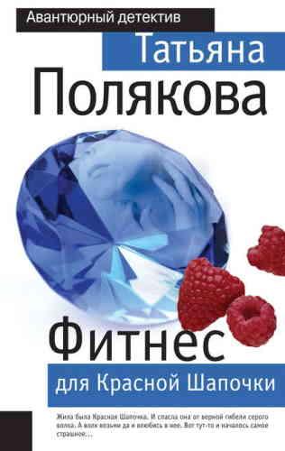 Татьяна Полякова. Фитнес для Красной Шапочки