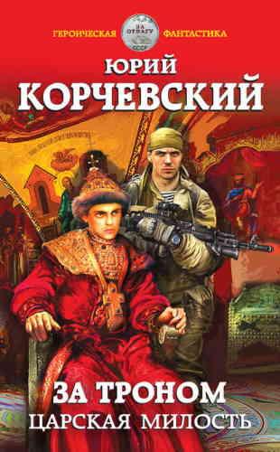 Юрий Корчевский. Фельдъегерь 5. За троном. Царская милость