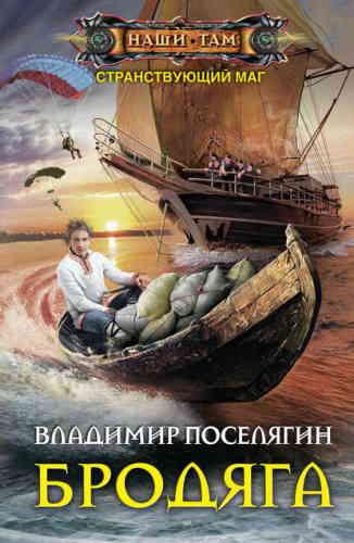 Владимир Поселягин. Бродяга