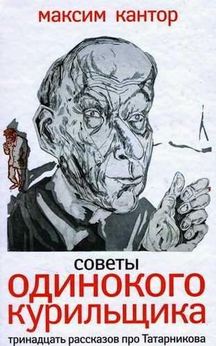 Максим Кантор. Советы одинокого курильщика