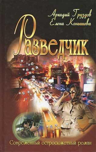 Аркадий Груздов, Елена Конышева. Разведчик