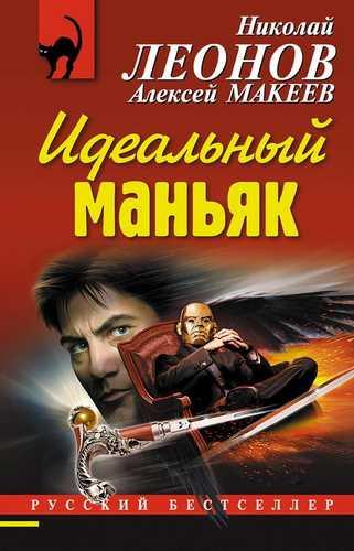 Николай Леонов, Алексей Макеев. Идеальный маньяк