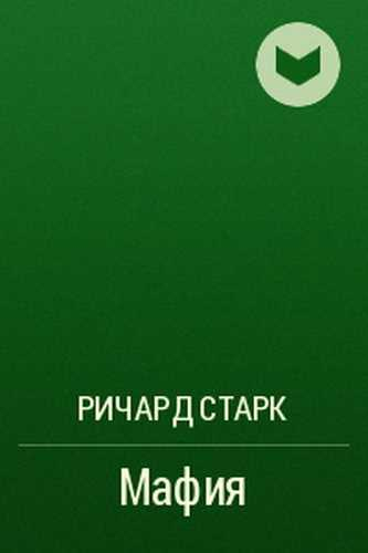 Ричард Старк. Мафия