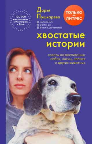 Дарья Пушкарева. Хвостатые истории