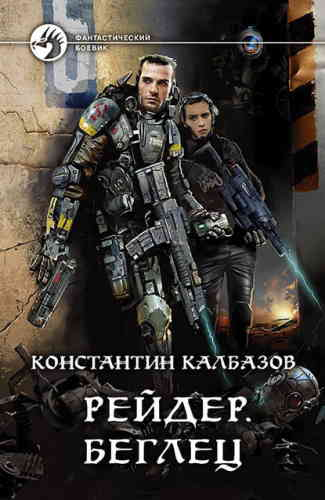 Константин Калбазов. Рейдер 1. Беглец